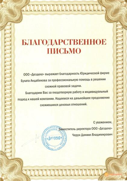 ООО Дездело