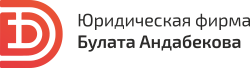 Юридическая фирма Булата Андабекова